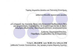 ποστερ εκδηλωση δημητρακόπουλος 2016 (2)
